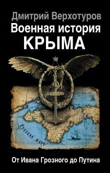 Верхотуров Д.Н. - Военная история Крыма. От Ивана Грозного до Путина обложка книги