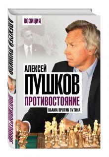 Пушков А.К. - Противостояние. Обама против Путина обложка книги