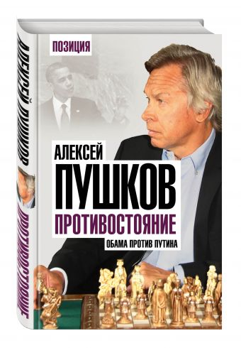 Противостояние. Обама против Путина Пушков А.К.