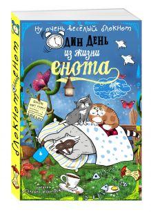 - Блокнот. Один день из жизни енота (сны и котики, карманный формат) обложка книги