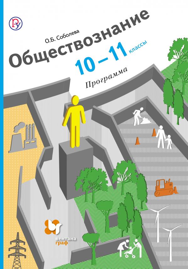 СоболеваО.Б. Обществознание. 10-11кл. Программа с CD-диском. Изд.1