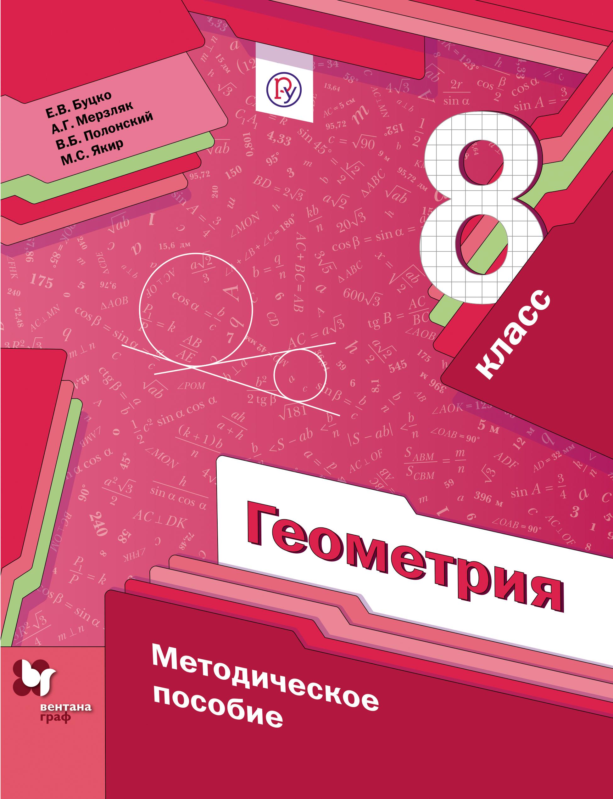 Геометрия. 8класс. Методическое пособие