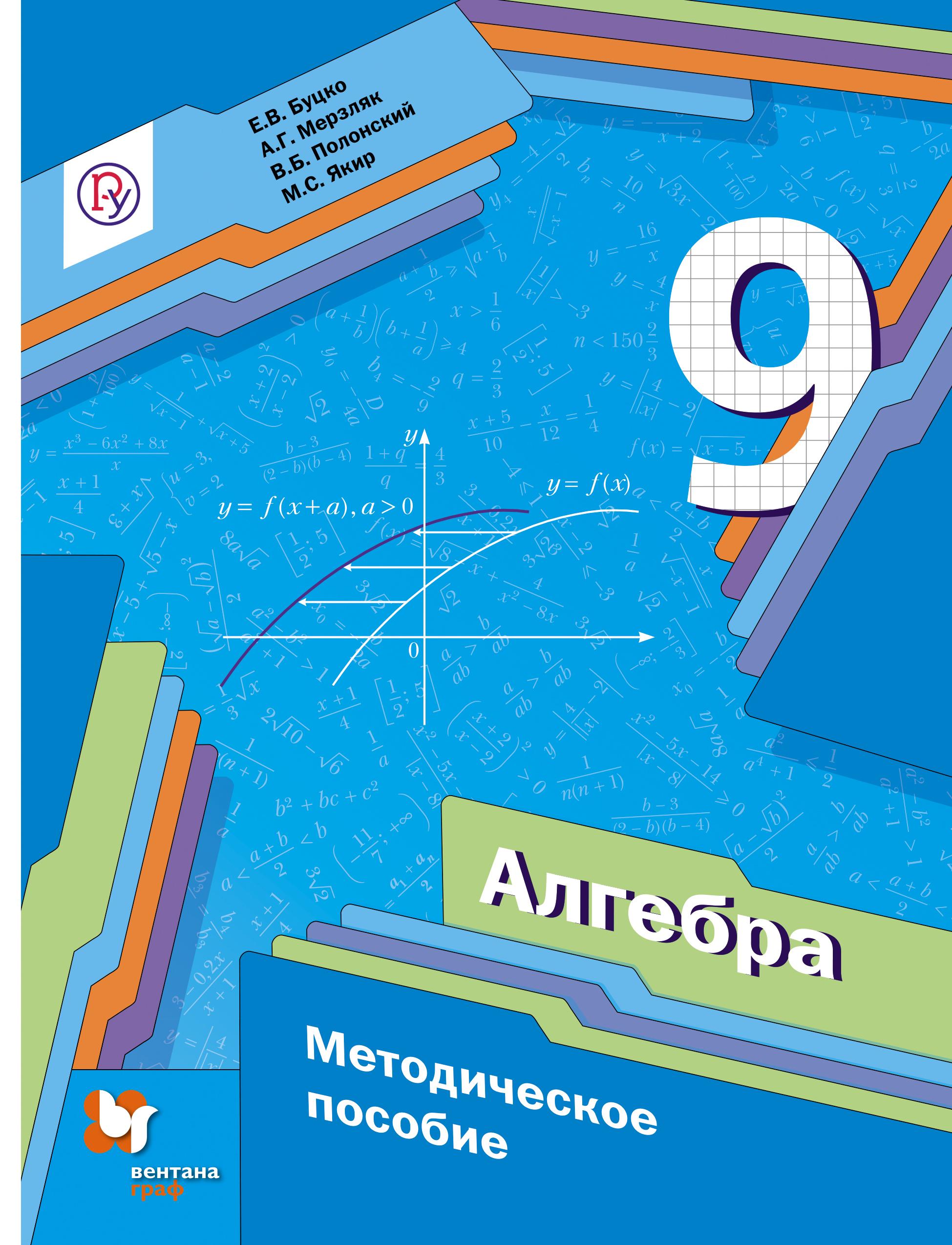 Алгебра. 9класс. Методическое пособие
