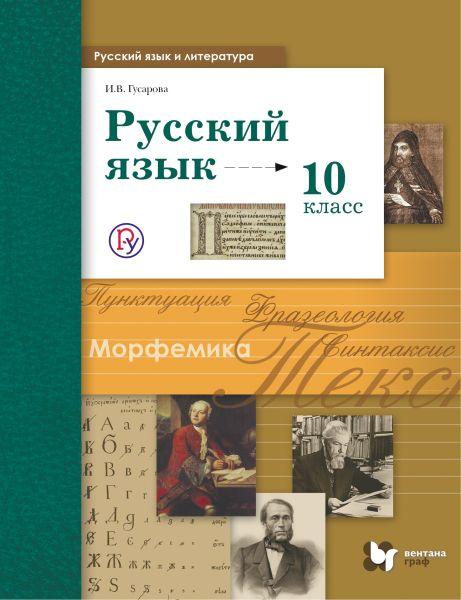 Русский язык и литература. Русский язык. Базовый и углубленный уровни. 10 класс. Учебник