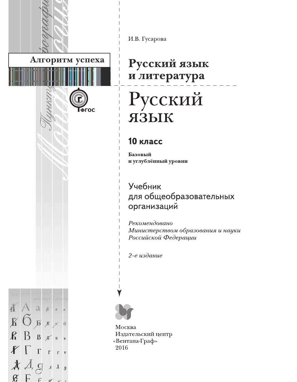 гдз и.в.гусарова 10 русский язык класс