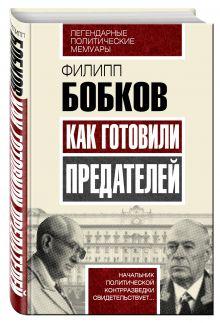 Как готовили предателей. Начальник политической контрразведки свидетельствует... обложка книги