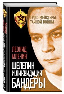 Млечин Л.М. - Шелепин и ликвидация Бандеры обложка книги