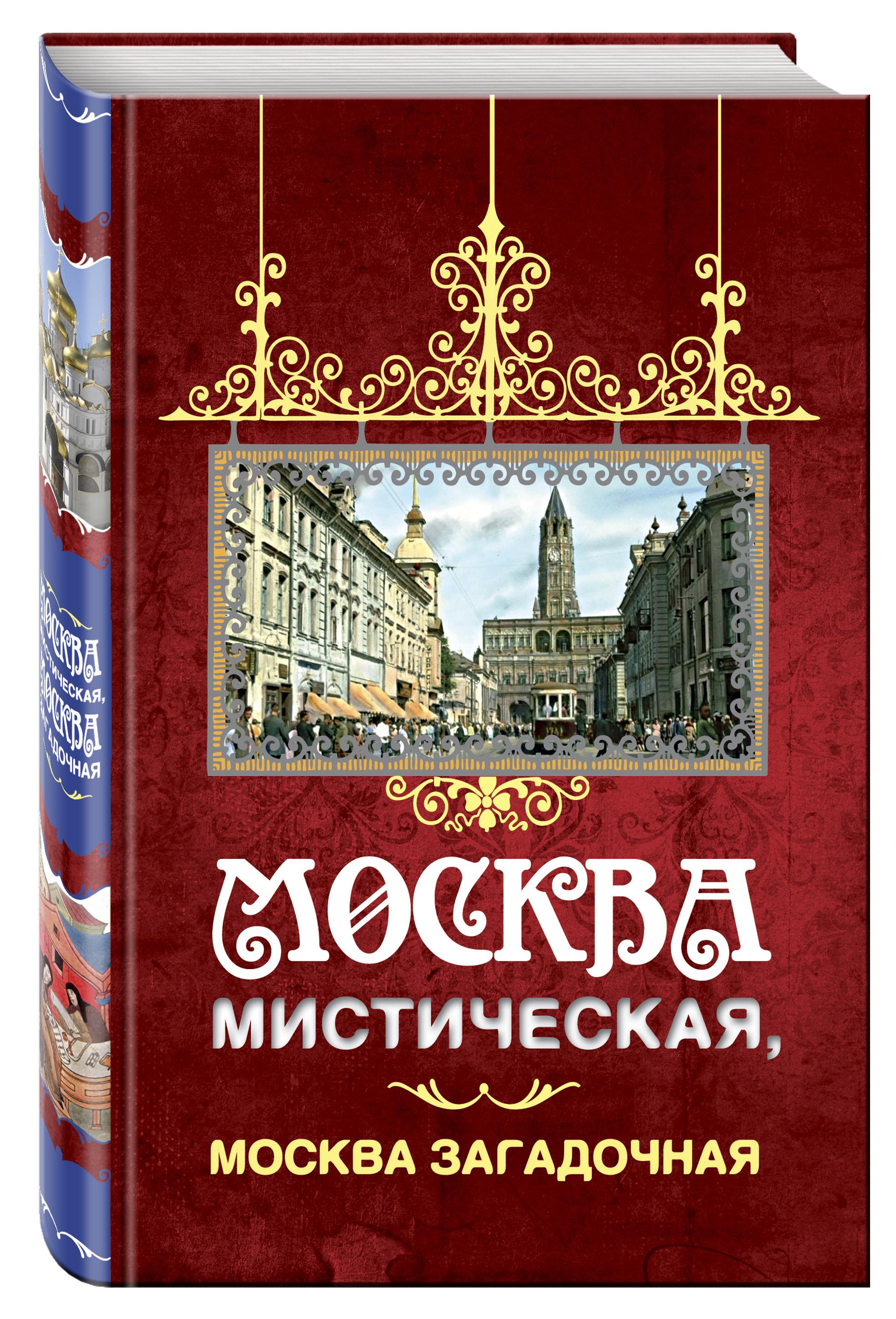 Москва мистическая, Москва загадочная ( Соколов Б.В.  )