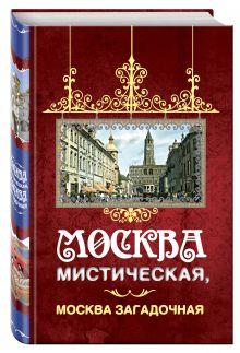 Москва мистическая, Москва загадочная обложка книги