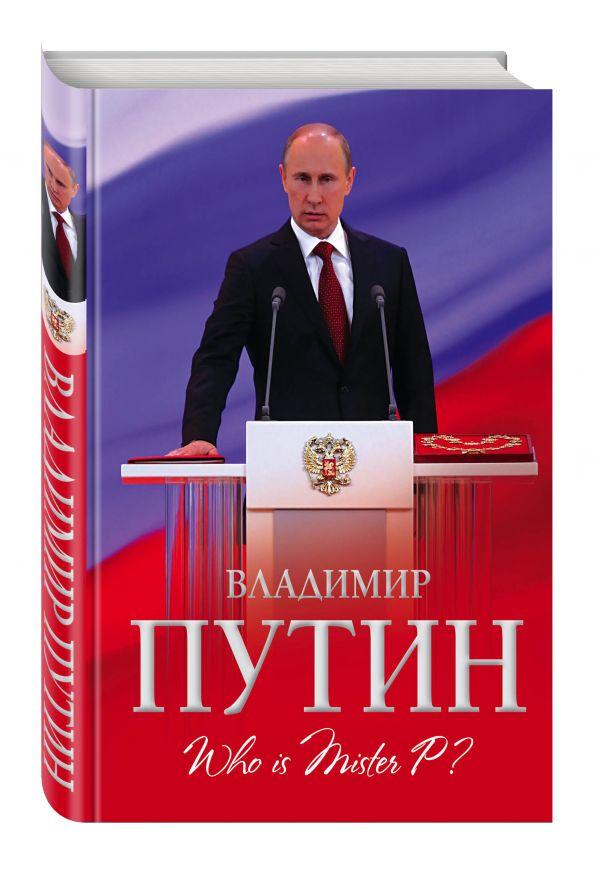 Владимир Путин. Who is Mister P? Мухин А.А.