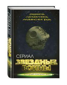 Хаецкая Е.В. - Звездные войны. Тридевятая галактика навсегда обложка книги