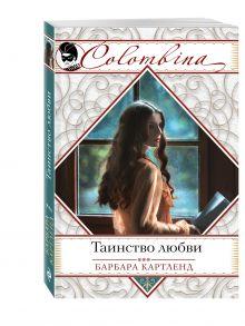 Картленд Б. - Таинство любви обложка книги