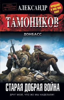Обложка Старая добрая война Александр Тамоников