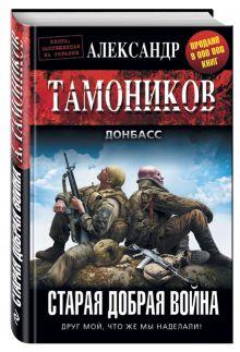 Тамоников А.А. - Старая добрая война обложка книги