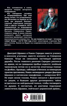 Обложка сзади Старая добрая война Александр Тамоников