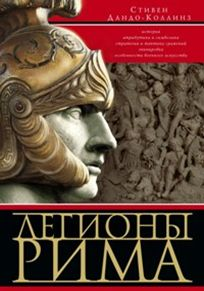 Дандо-Коллинз С. - Легионы Рима обложка книги