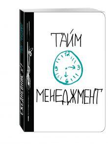 - Тайм-менеджмент обложка книги