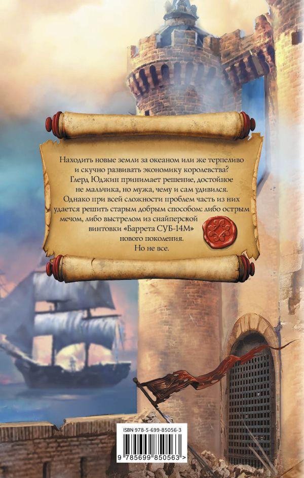Читать победный факел гаргалота