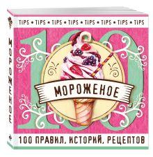 Ивенская О.С. - Мороженое обложка книги