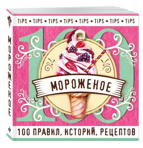 Мороженое Ивенская О.С.
