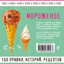 Обложка сзади Мороженое