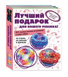 - Волшебные резиночки. Комплект 1. Лучший подарок для вашего ребенка! обложка книги