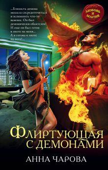 Обложка Флиртующая с демонами Анна Чарова
