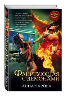Чарова А. - Флиртующая с демонами обложка книги