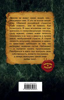 Обложка сзади Флиртующая с демонами Анна Чарова