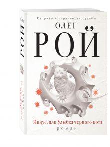 Рой О. - Индус, или Улыбка черного кота обложка книги
