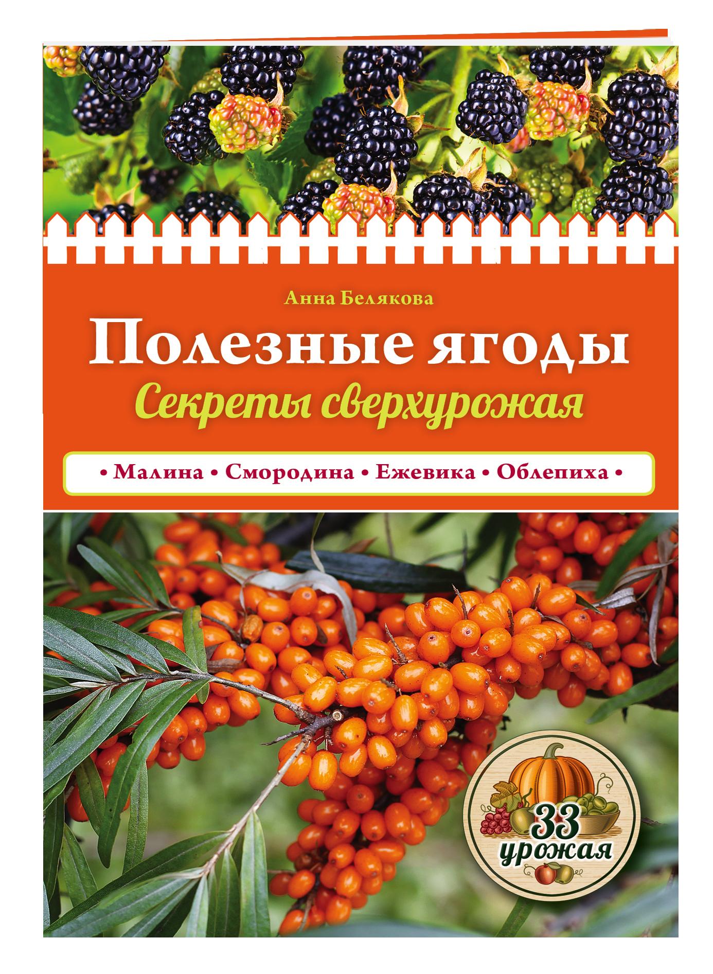 Полезные ягоды. Секреты сверхурожая ( Белякова А.В.  )
