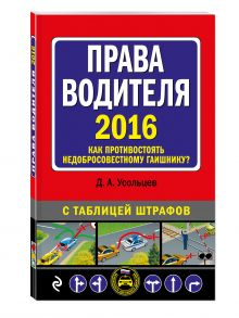 Усольцев Д.А. - Права водителя. Как противостоять недобросовестному гаишнику? (с изменениями на 2016 год) обложка книги