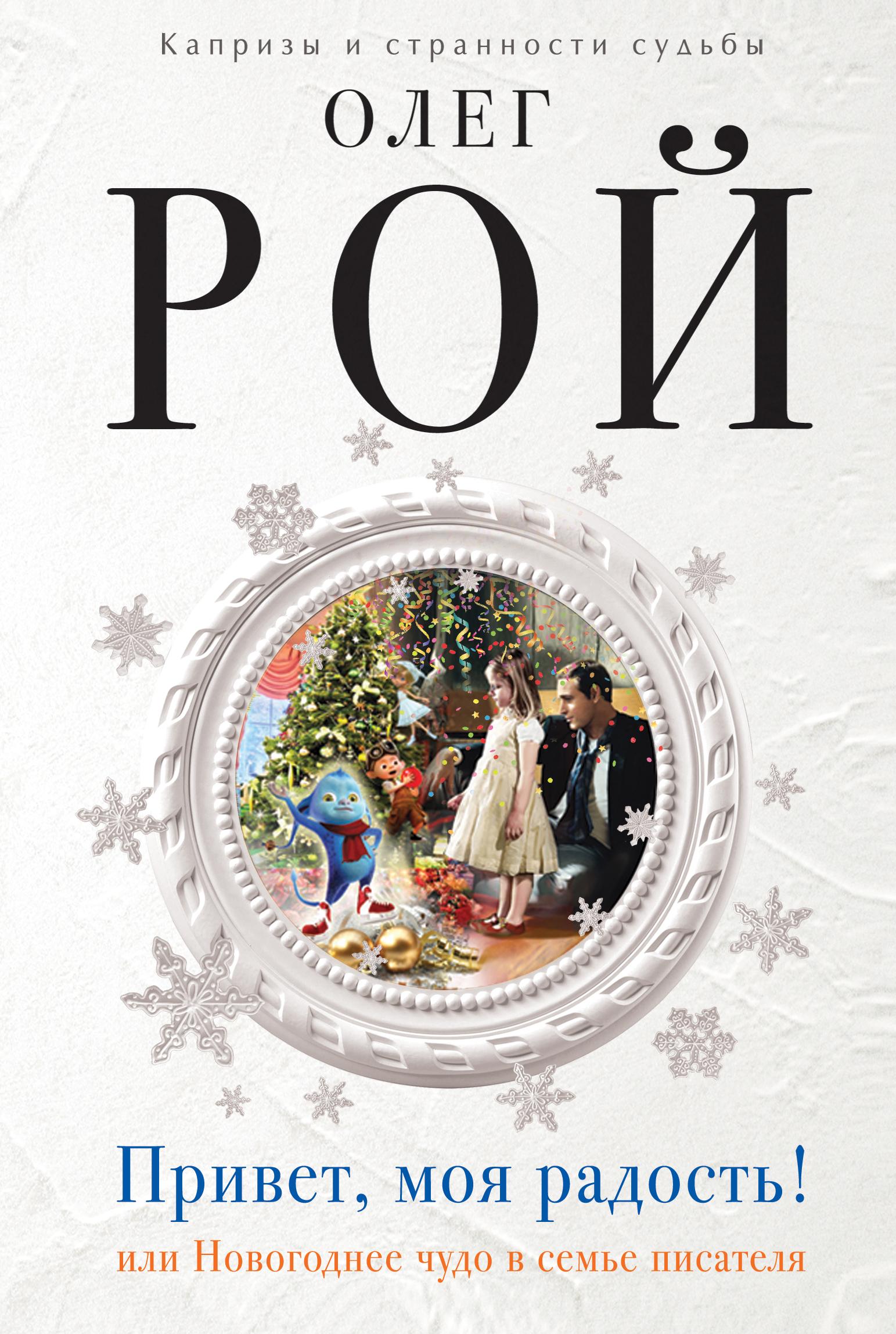 Рой О. Привет, моя радость! или Новогоднее чудо в семье писателя привет моя радость рой о