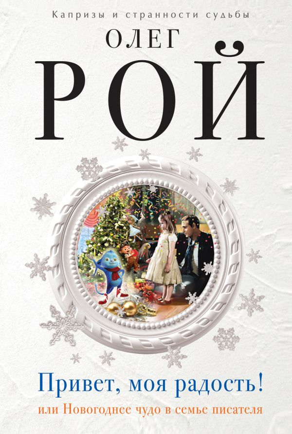 Привет, моя радость! или Новогоднее чудо в семье писателя Рой О.