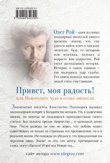 Обложка сзади Привет, моя радость! или Новогоднее чудо в семье писателя Олег Рой