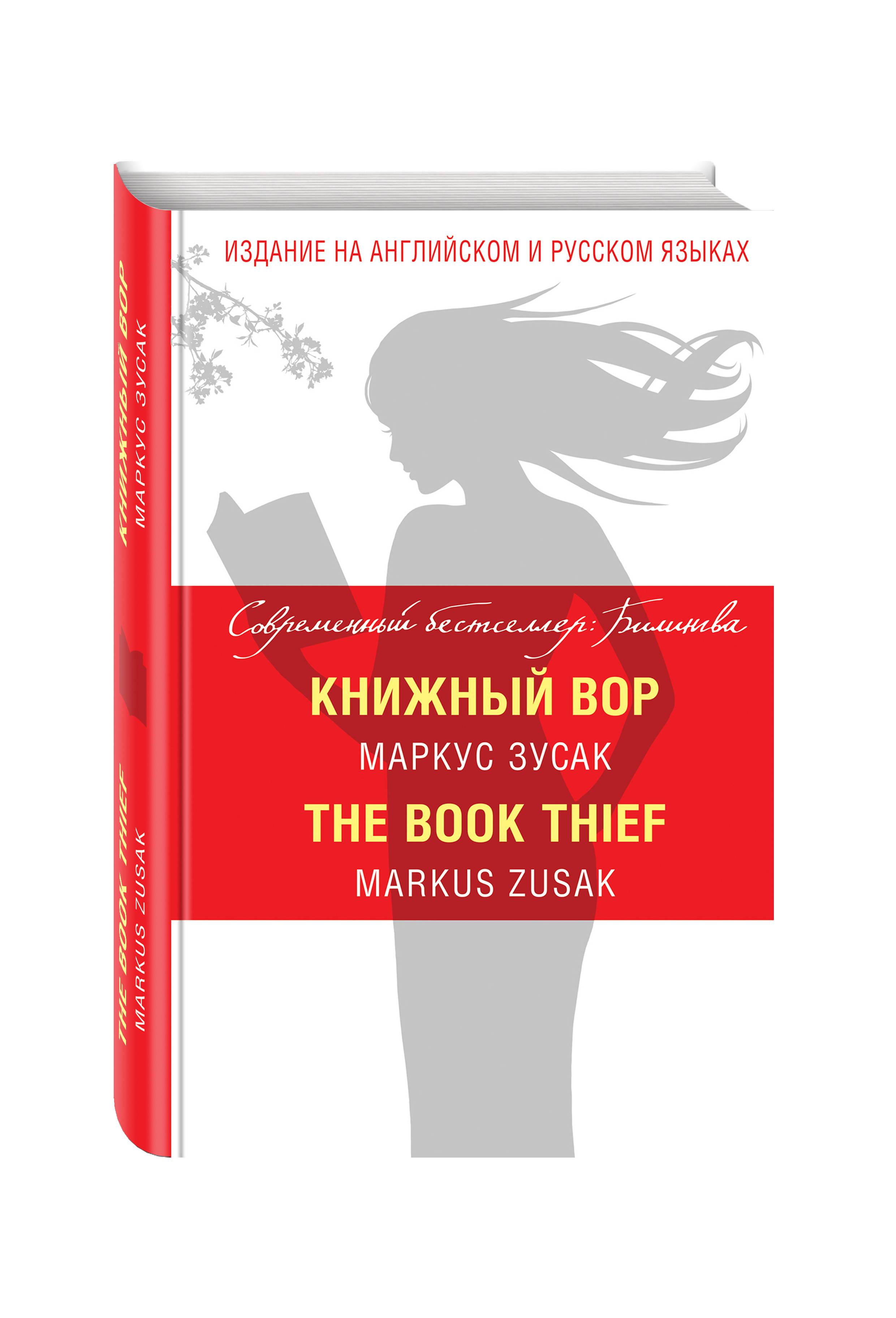 Зусак М. Книжный вор = The Book Thief