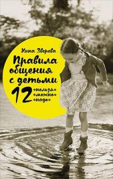 Зверева Н. - Правила общения с детьми: 12 нельзя, 12 можно, 12 надо обложка книги