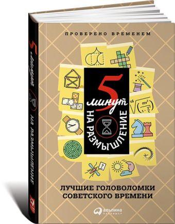 5 минут на размышление: Лучшие головоломки советского времени коллектив авторов .