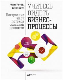 Саймон Д.,Ротер М. - Учитесь видеть бизнес-процессы: Построение карт потоков создания ценности обложка книги