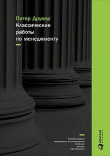 Друкер П. - Классические работы по менеджменту обложка книги