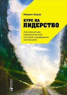 Бауэр М. - Курс на лидерство: Альтернатива иерархической системе управления компанией обложка книги