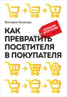 Ламанова В. - Как превратить посетителя в покупателя: Настольная книга директора магазина обложка книги