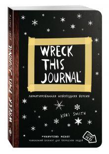 Смит К. - Уничтожь меня! Уникальный блокнот для творческих людей (новогоднее оформление) обложка книги