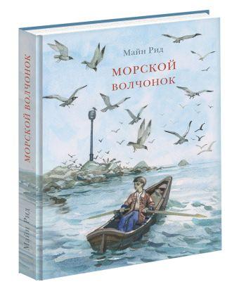 Морской волчонок Рид М.; Пер. с англ. Л.В. Руби