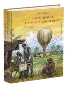 Верн Ж.; Пер. с фр. А. Бекетов - Пять недель на воздушном шаре обложка книги