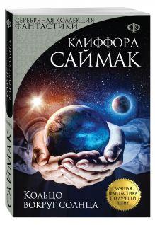 Саймак К. - Кольцо вокруг солнца обложка книги