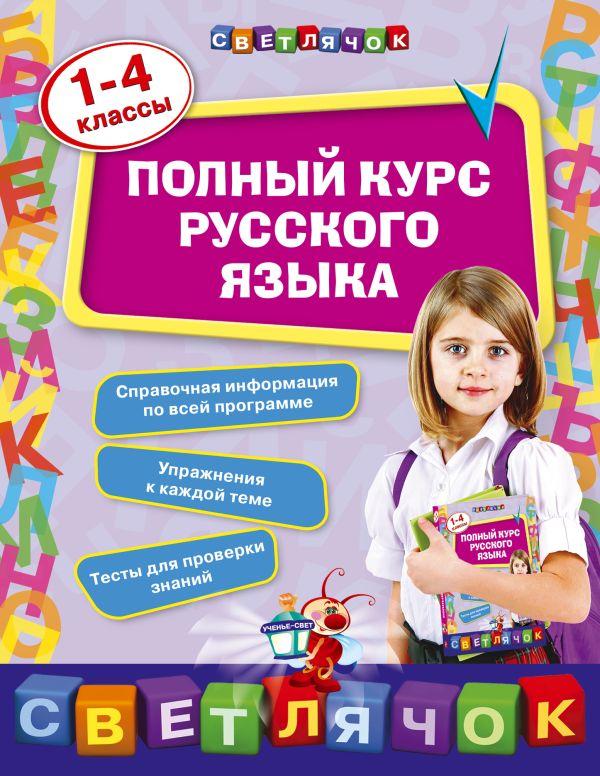 Тестовые Задания По Русскому Языку Для 3 Класса