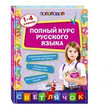 Безкоровайная Е.В. - Полный курс русского языка: 1-4 классы обложка книги