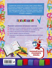 Обложка сзади Полный курс русского языка: 1-4 классы Е.В. Безкоровайная