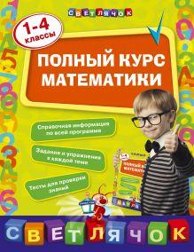 Марченко И.С. - Полный курс математики: 1-4 классы обложка книги